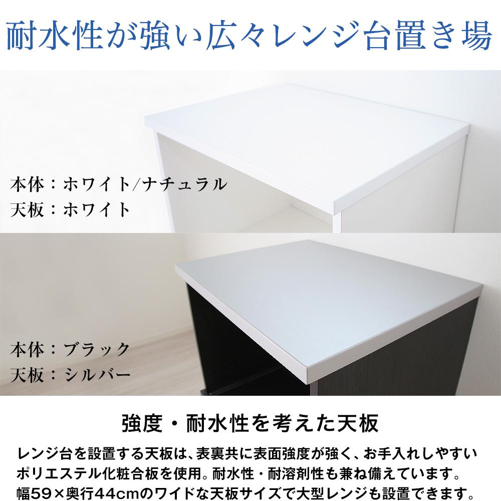 耐水性が強い広々レンジ台置き場。強度・耐水性を考えた天板。レンジ台を設置する天板は、表裏共に表面強度が強く、お手入れしやすいポリエステル化粧合板を使用。耐水性・耐溶剤性も兼ね備えています。幅59×奥行44cmのワイドな天板サイズで大型レンジも設置できます。