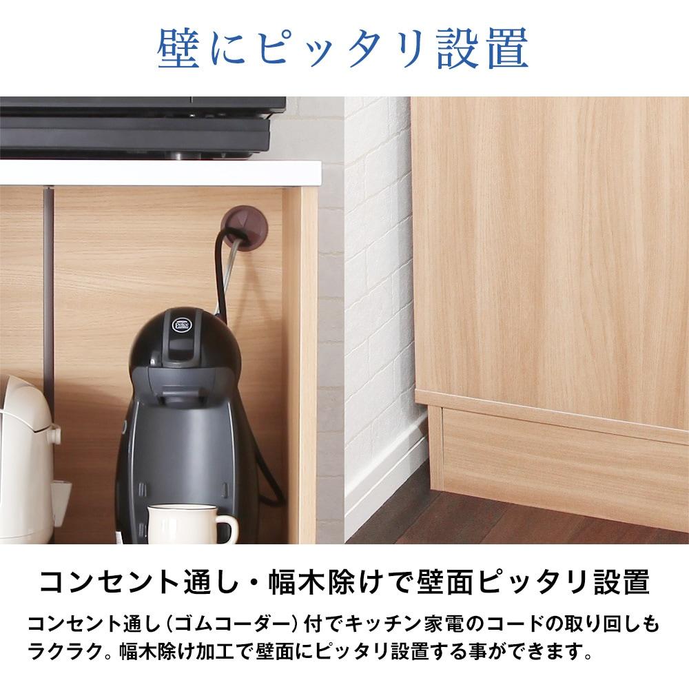 壁にピッタリ設置。コンセント通し・幅木除けで壁面ピッタリ設置。コンセント通し(ゴムコーダー)付でキッチン家電のコードの取り回しもラクラク。幅木除け加工で壁面にピッタリ設置する事ができます。