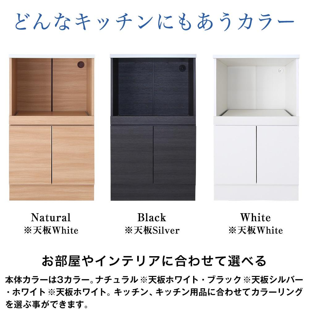 どんなキッチンにもあうカラー。お部屋やインテリアに合わせて選べる。本体カラーは3カラー。ナチュラル※天板ホワイト・ブラック※天板シルバー・ホワイト※天板ホワイト。キッチン、キッチン用品に合わせてカラーリングを選ぶ事ができます。