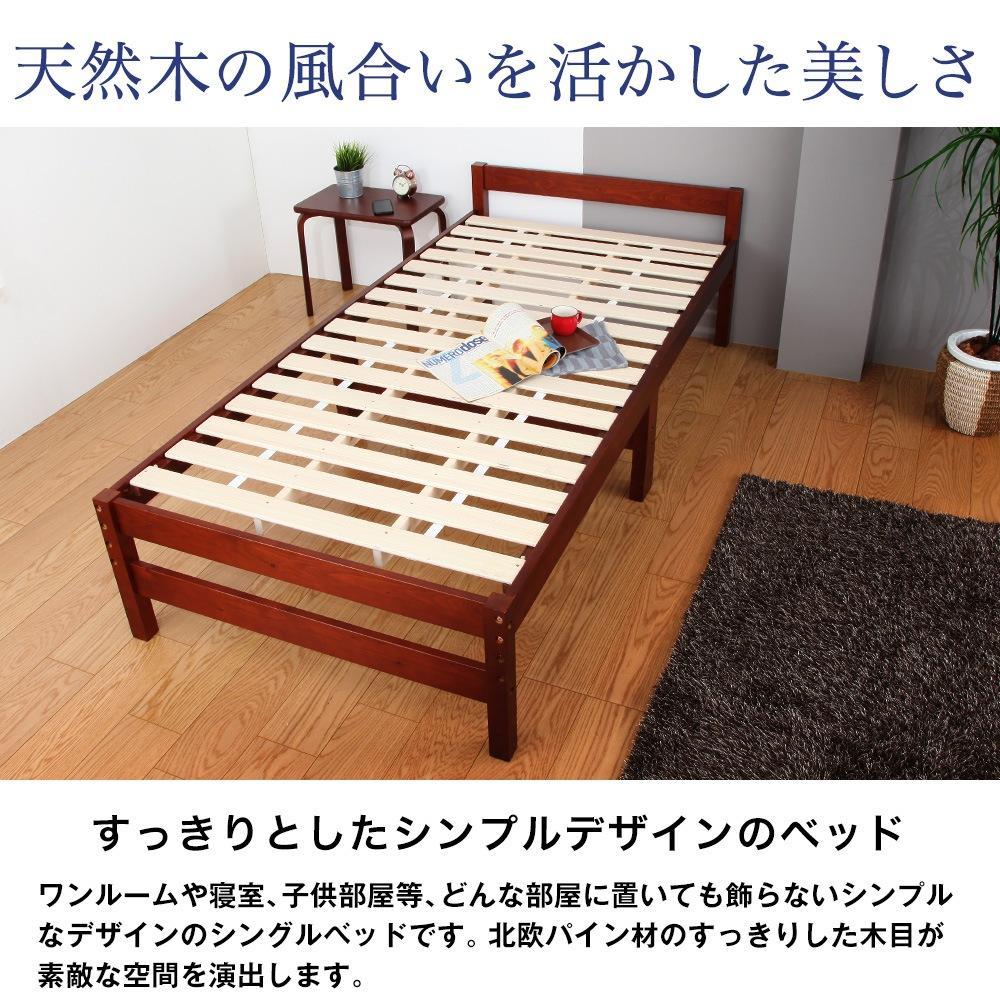 天然木の風合いを活かした美しさすっきりとしたシンプルデザインのベッド。北欧パイン材のすっきりした木目が素敵な空間を演出します。ワンルームや寝室、子供部屋等、どんな部屋に置いても飾らないシンプルなデザインのシングルベッドです。