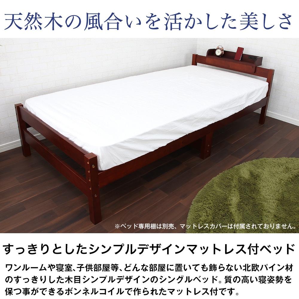天然木の風合いを活かした美しさ。すっきりとしたシンプルデザインマットレス付ベッド。ワンルームや寝室、子供部屋等、どんな部屋に置いても飾らない北欧パイン材のすっきりした木目シンプルデザインのシングルベッド。質の高い寝姿勢を保つ事ができるボンネルコイルで作られたマットレス付です。