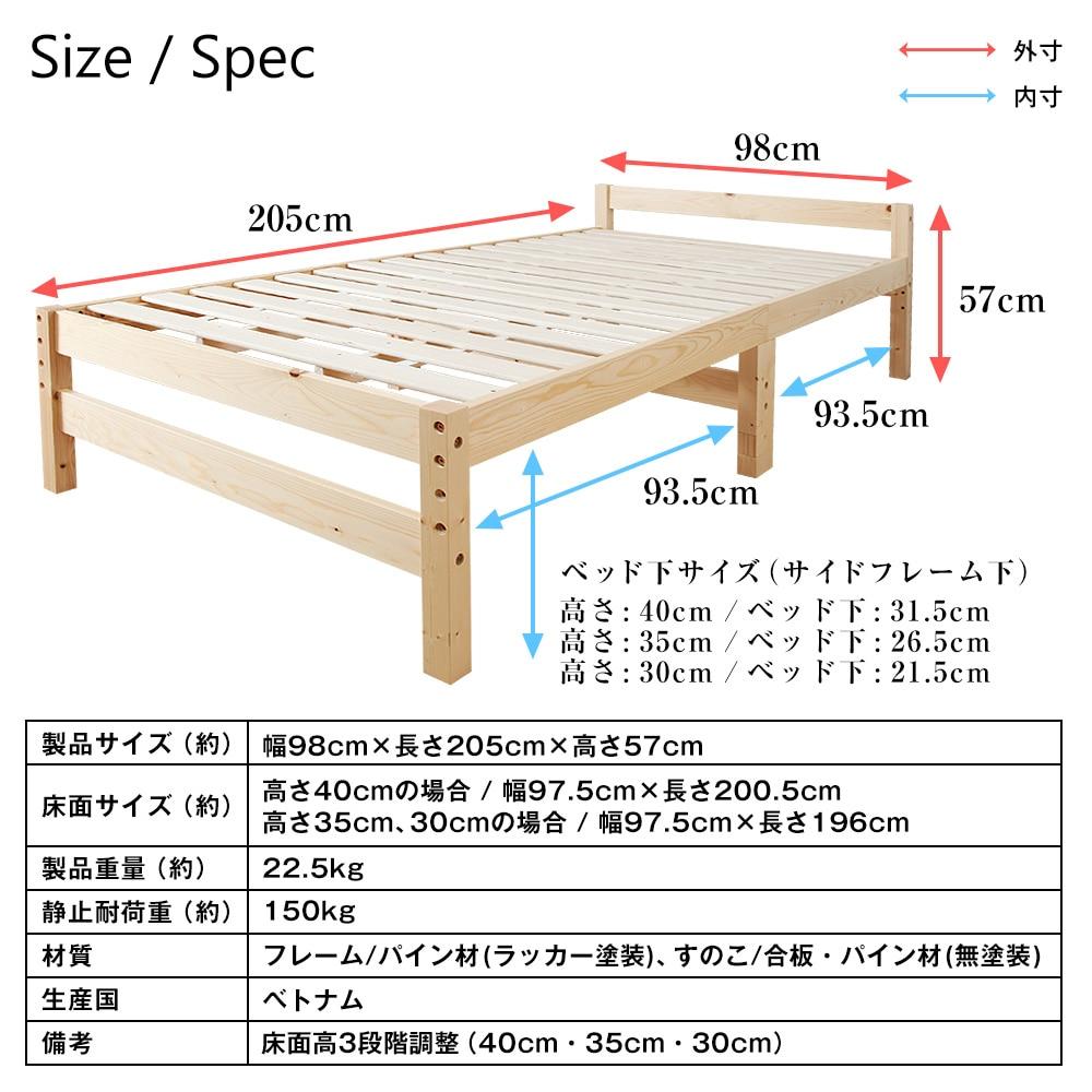 高さ調節できる天然木すのこシングルベッド オルカ 製品仕様