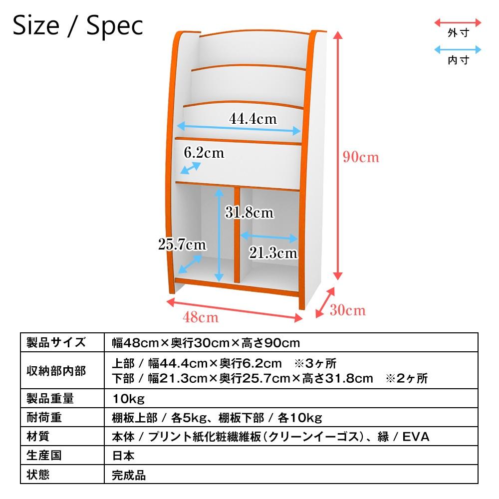 EVAキッズ マガジンラック 幅48cm×奥行30cm MRJ-48H 製品仕様 子供家具 安心 安全 6色カラー 完成品 絵本棚・本棚