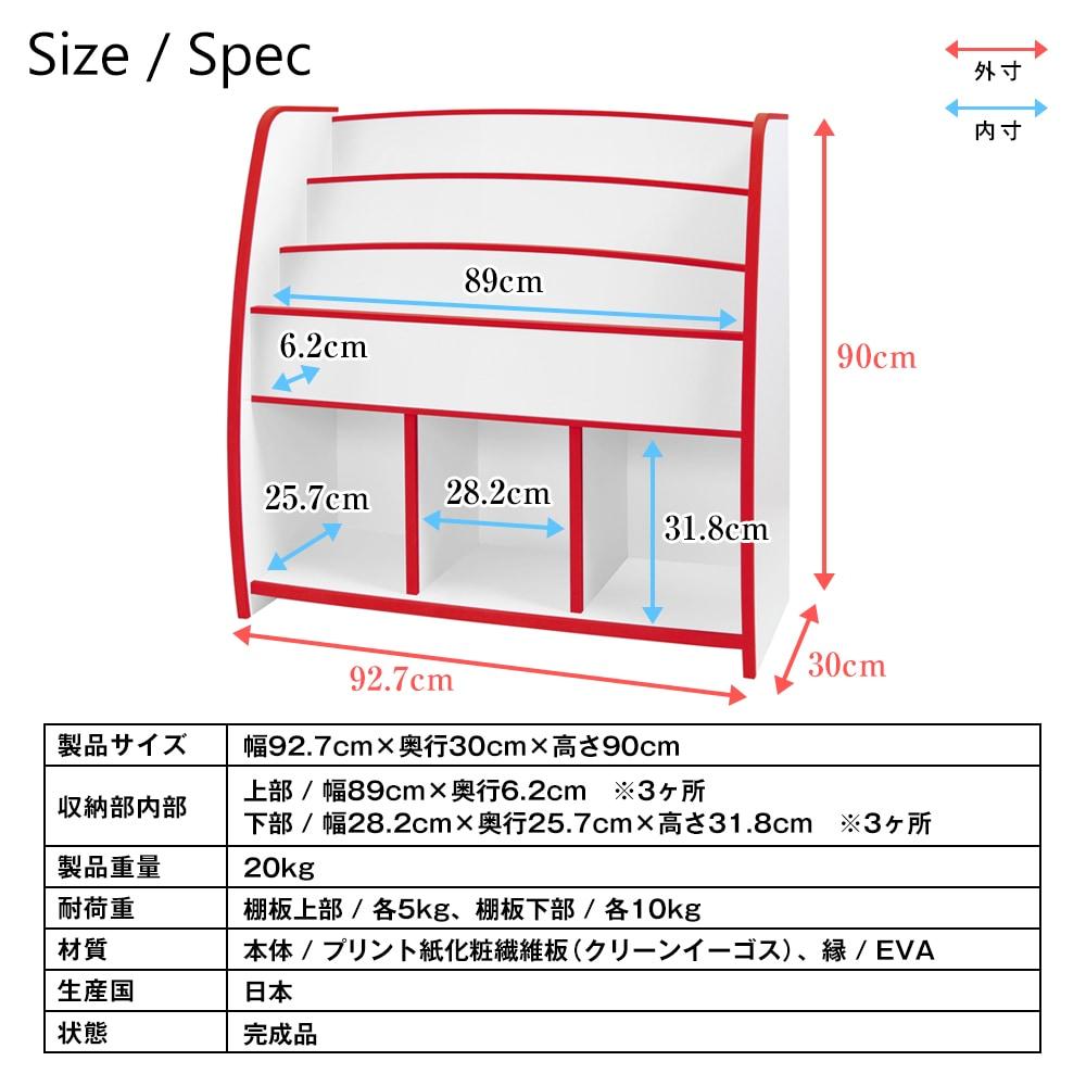 EVAキッズ マガジンラック 幅93cm×奥行30cm MRJ-93H 製品仕様 子供家具 安心 安全 6色カラー 完成品 絵本棚・本棚