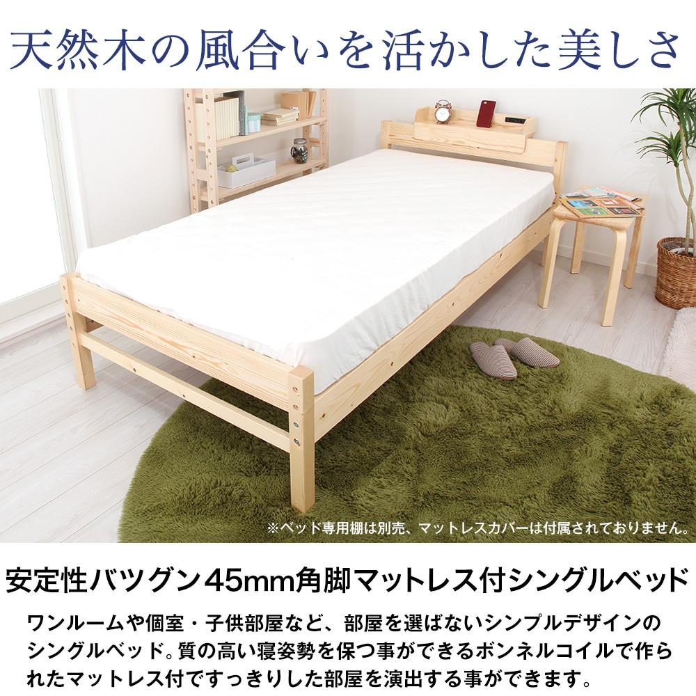 天然木の風合いを活かした美しいシングルベッド。安定性バツグン45mm角脚マットレス付シングルベッド。ワンルームや個室・子供部屋など、部屋を選ばないシンプルデザインのシングルベッド。質の高い寝姿勢を保つ事ができるボンネルコイルで作られたマットレス付ですっきりした部屋を演出する事ができます。
