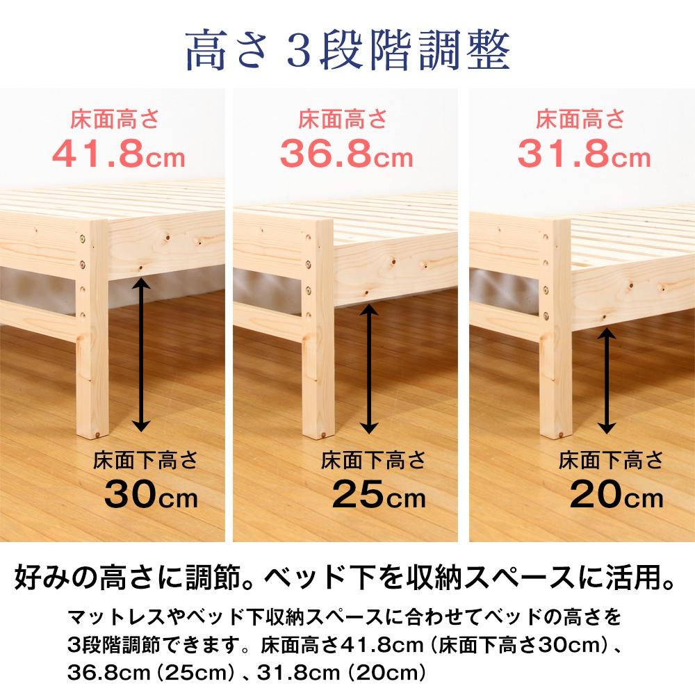 好みの高さに調節。ベッド下を収納スペースに活用。高さ3段階調整。マットレスやベッド下収納スペースに合わせてベッドの高さを3段階調節できます。床面高さ41.8cm(床面下高さ30cm)、36.8cm(25cm)、31.8cm(20cm)