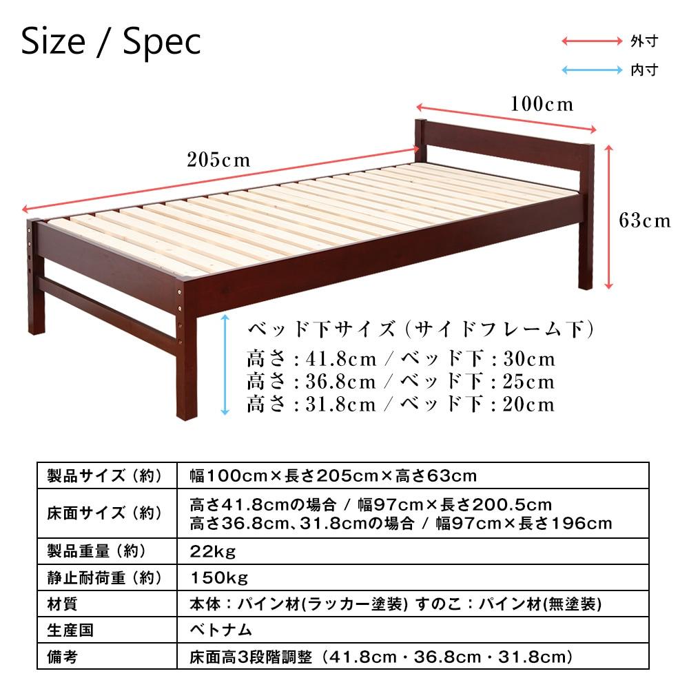 天然木すのこシングルベッド製品仕様