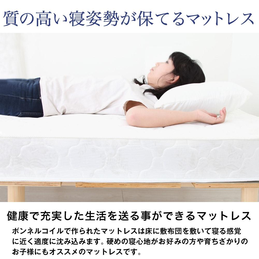 質の高い寝姿勢が保てるマットレス。健康で充実した生活を送る事ができるマットレス。ボンネルコイルで作られたマットレスは床に敷布団を敷いて寝る感覚に近く適度に沈み込みます。硬めの寝心地がお好みの方や育ちざかりのお子様にもオススメのマットレスです。