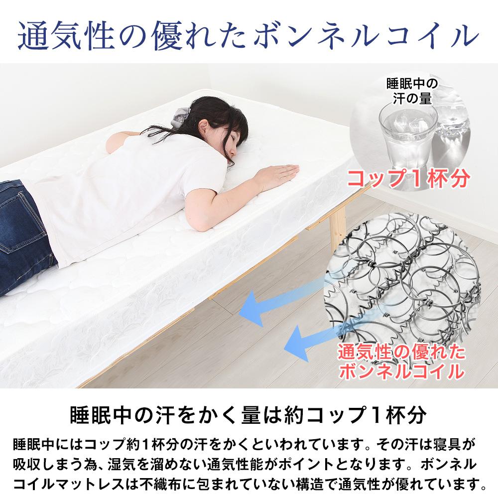 通気性の優れたボンネルコイル。睡眠中の汗をかく量は約コップ1杯分。睡眠中にはコップ約1杯分の汗をかくといわれています。その汗は寝具が吸収しまう為、湿気を溜めない通気性能がポイントとなります。ボンネルコイルマットレスは不織布に包まれていない構造で通気性が優れています。