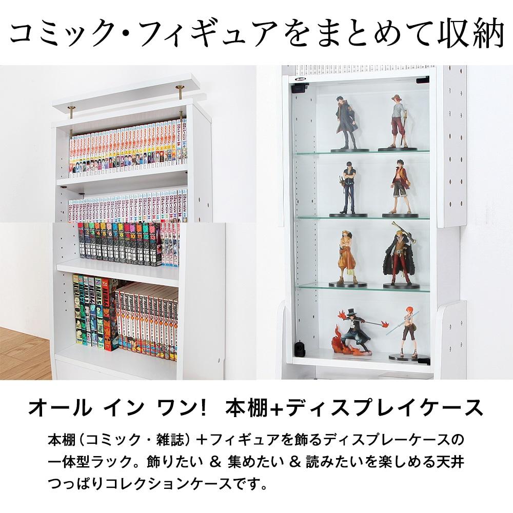 本棚(コミック・雑誌)+フィギュアを飾るディスプレーケースの一体型ラック。飾りたい & 集めたい & 読みたいを楽しめる天井つっぱりコレクションケースです。オール イン ワン!  本棚+ディスプレイケース