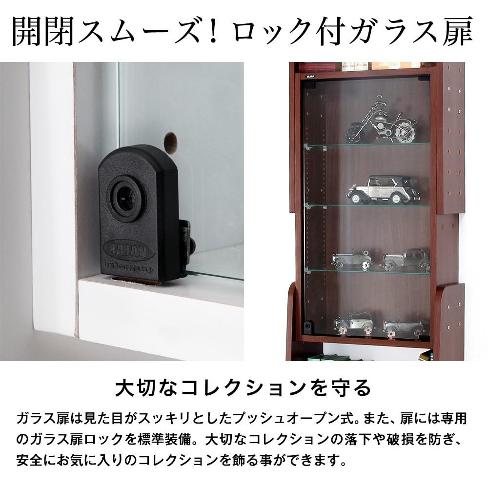 ガラス扉は見た目がスッキリとしたプッシュオープン式。また、扉には専用のガラス扉ロックを標準装備。大切なコレクションの落下や破損を防ぎ、安全にお気に入りのコレクションを飾る事ができます。