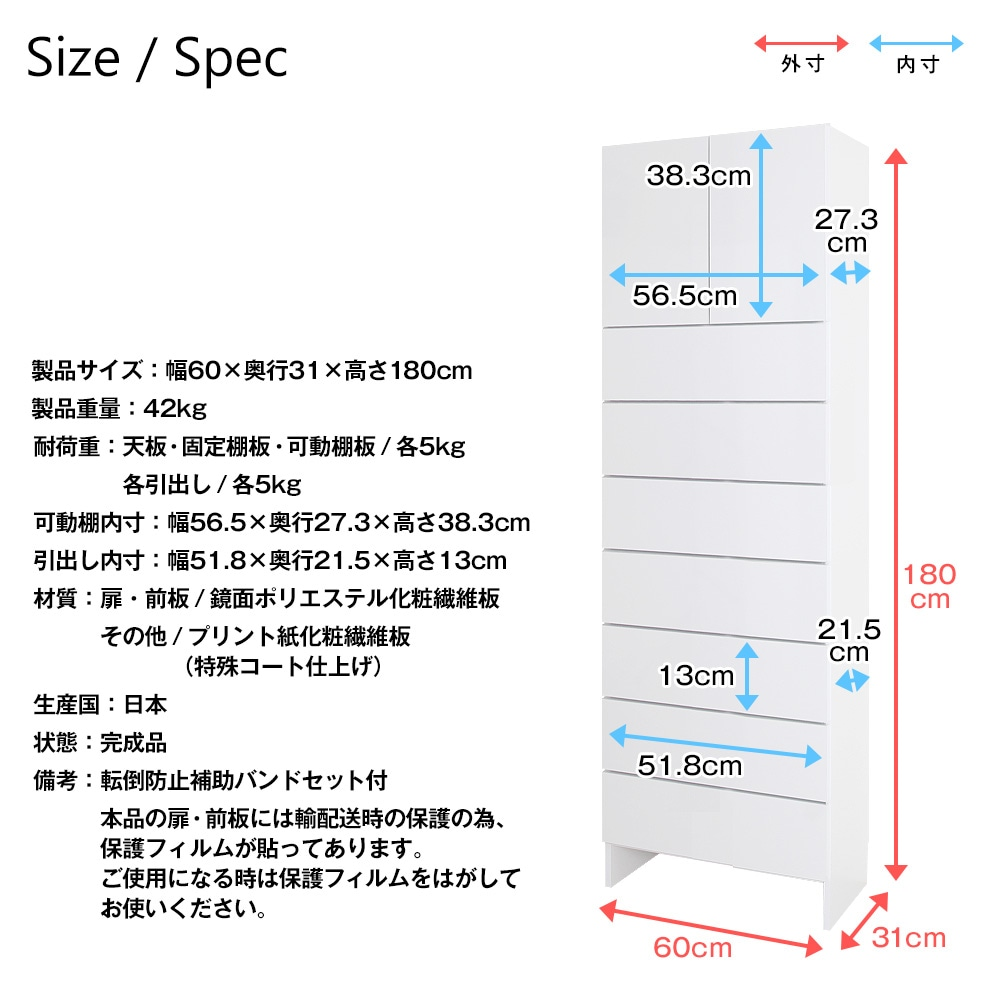 プッシュオープン薄型鏡面ランドリー収納庫 パーリー 引出しタイプ 幅60cm×奥行31cm×高さ180cm 日本生産 完成品 OEL-60H 製品仕様