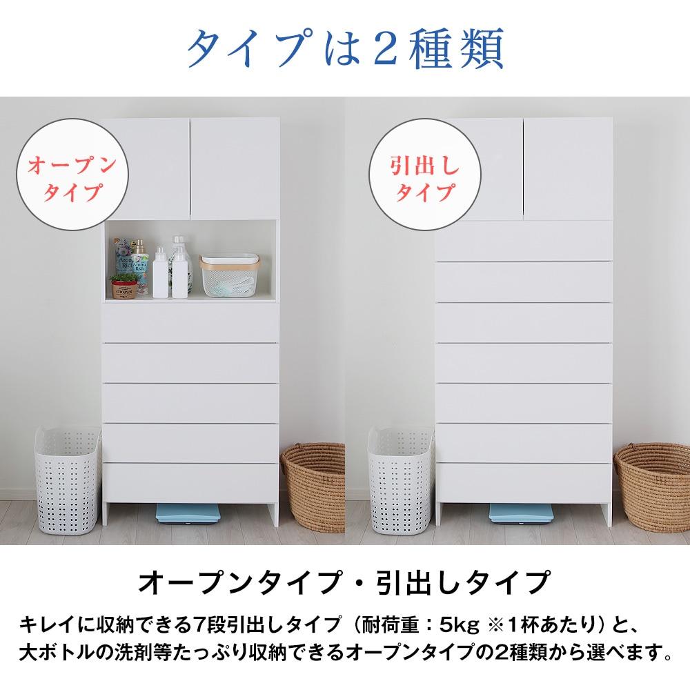 タイプは2種類。オープンタイプ・引出しタイプ。キレイに収納できる7段引出しタイプ(耐荷重:5kg ※1杯あたり)と、大ボトルの洗剤等たっぷり収納できるオープンタイプの2種類から選べます。