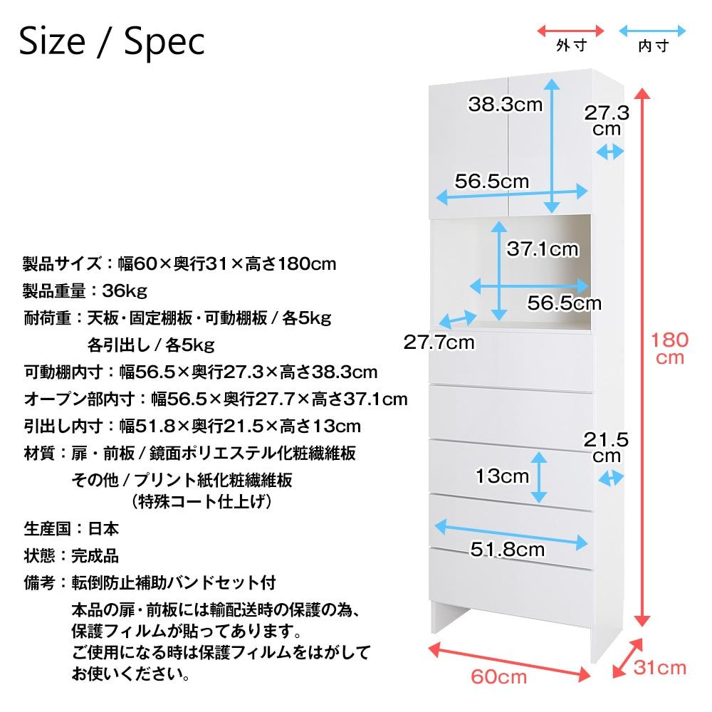 プッシュオープン薄型鏡面ランドリー収納庫 パーリー 棚タイプ 幅60cm×奥行31cm×高さ180cm 日本生産 完成品 OEL-60T 製品仕様