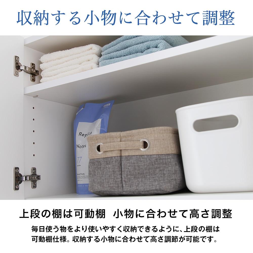 収納する小物に合わせて調整。上段の棚は可動棚。小物に合わせて高さ調整。毎日使う物をより使いやすく収納できるように、上段の棚は可動棚仕様。収納する小物に合わせて高さ調節が可能です。
