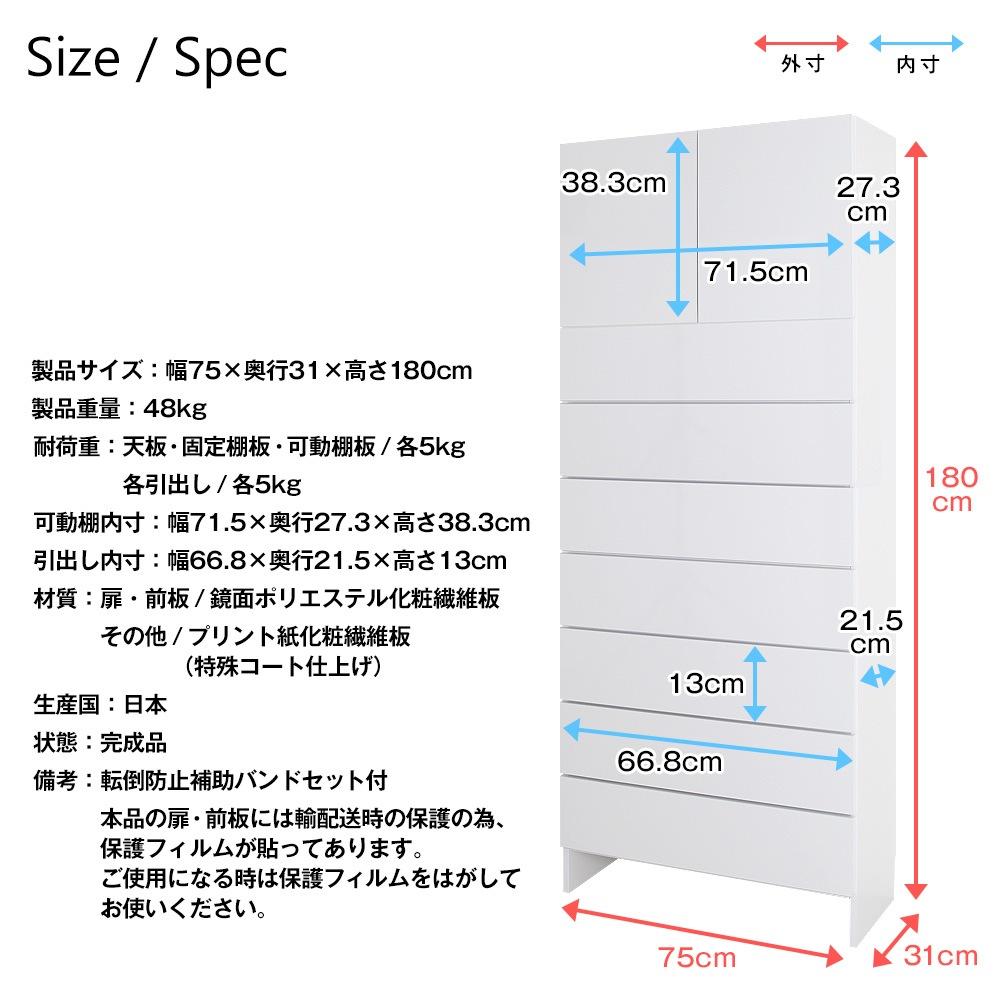 プッシュオープン薄型鏡面ランドリー収納庫 パーリー 引出しタイプ 幅75cm×奥行31cm×高さ180cm 日本生産 完成品 OEL-75H 製品仕様