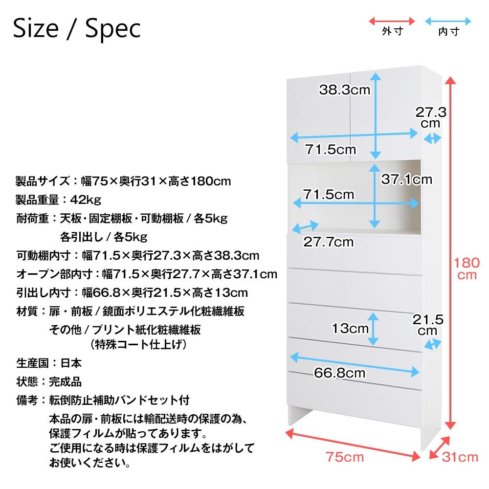 プッシュオープン薄型鏡面ランドリー収納庫 パーリー 棚タイプ 幅75cm×奥行31cm×高さ180cm 日本生産 完成品 OEL-75T 製品仕様