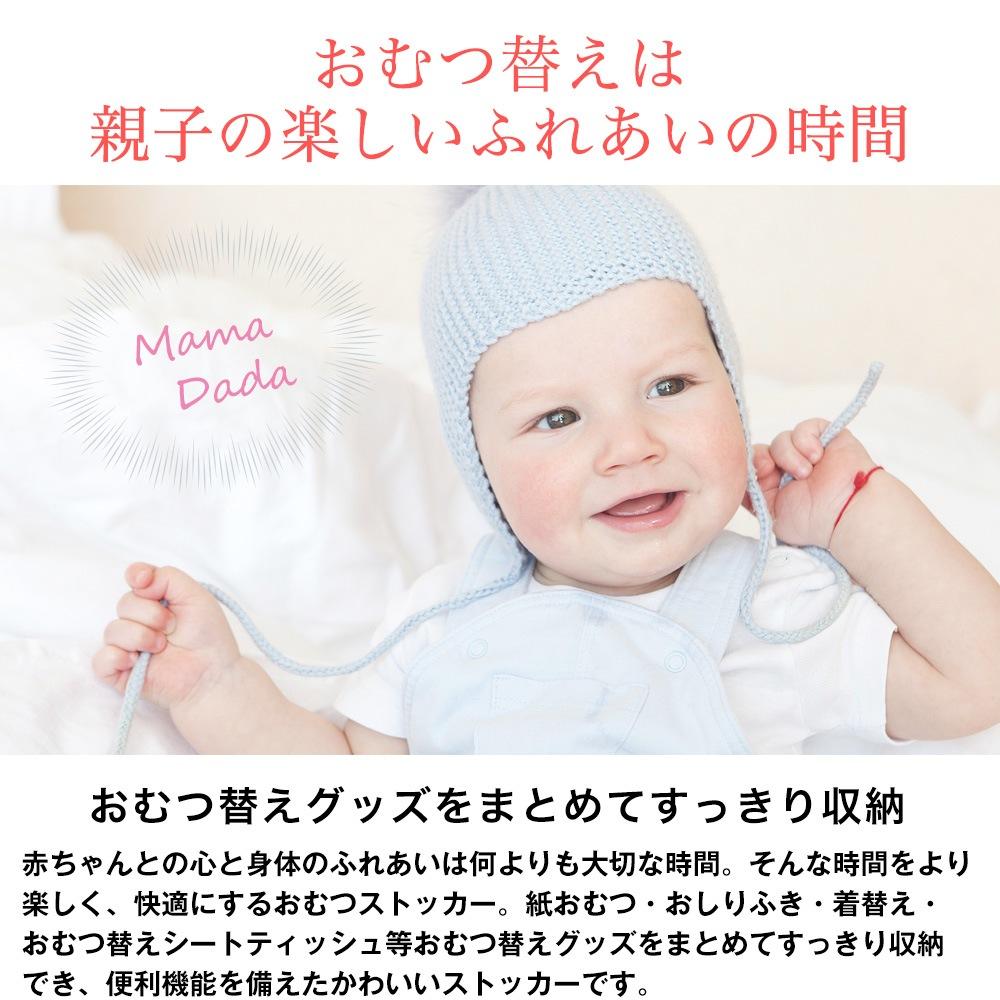 おむつ替えグッズをまとめてすっきり収納。赤ちゃんとの心と身体のふれあいは何よりも大切な時間。そんな時間をより楽しく、快適にするおむつストッカー。紙おむつ・おしりふき・着替え・おむつ替えシートティッシュ等おむつ替えグッズをまとめてすっきり収納でき、便利機能を備えたかわいいストッカーです。