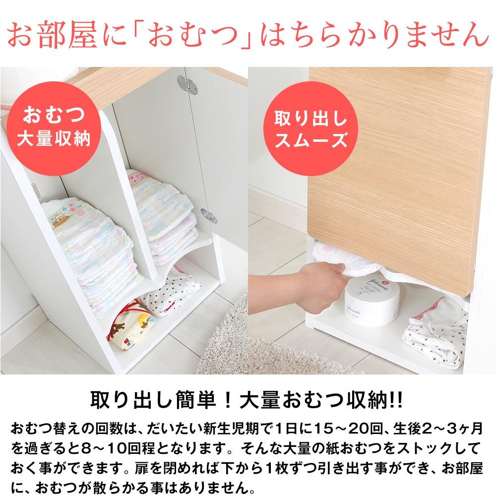 お部屋に「おむつ」はちらかりません。取り出し簡単!大量おむつ収納!!。おむつ替えの回数は、だいたい新生児期で1日に15〜20回、生後2〜3ヶ月を過ぎると8〜10回程となります。そんな大量の紙おむつをストックしておく事ができます。扉を閉めれば下から1枚ずつ引き出す事ができ、お部屋に、おむつが散らかる事はありません。