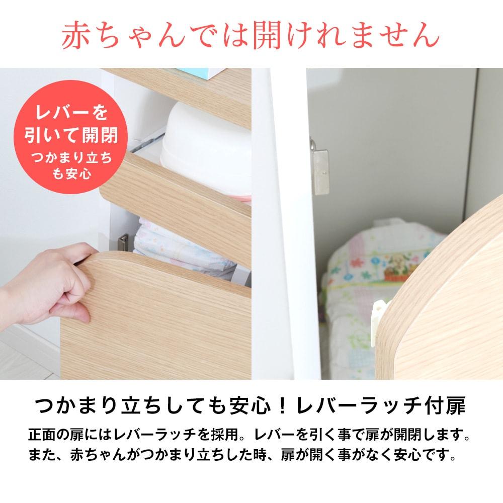赤ちゃんでは開けれません。つかまり立ちしても安心!レバーラッチ付扉。正面の扉にはレバーラッチを採用。レバーを引く事で扉が開閉します。また、赤ちゃんがつかまり立ちした時、扉が開く事がなく安心です。