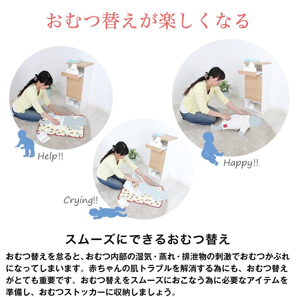 スムーズにできるおむつ替え。おむつ替えを怠ると、おむつ内部の湿気・蒸れ・排泄物の刺激でおむつかぶれになってしまいます。赤ちゃんの肌トラブルを解消する為にも、おむつ替えがとても重要です。おむつ替えをスムーズにおこなう為に必要なアイテムを準備し、おむつストッカーに収納しましょう。