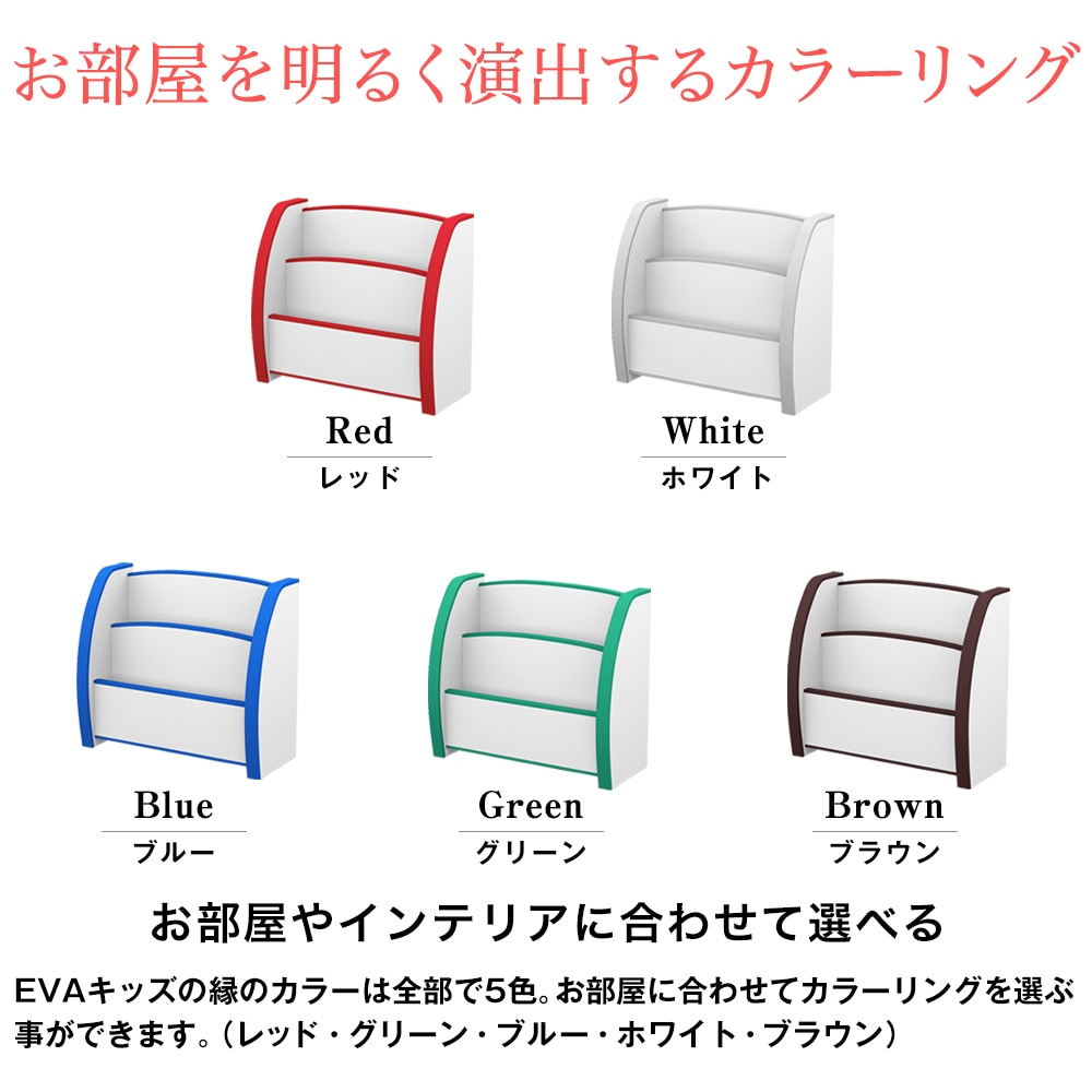 お部屋を明るく演出するカラーリング。お部屋やインテリアに合わせて選べる。EVAキッズの縁のカラーは全部で6色。お部屋に合わせてカラーリングを選ぶ事ができます。(オレンジ・レッド・グリーン・ブルー・ホワイト・ブラウン)