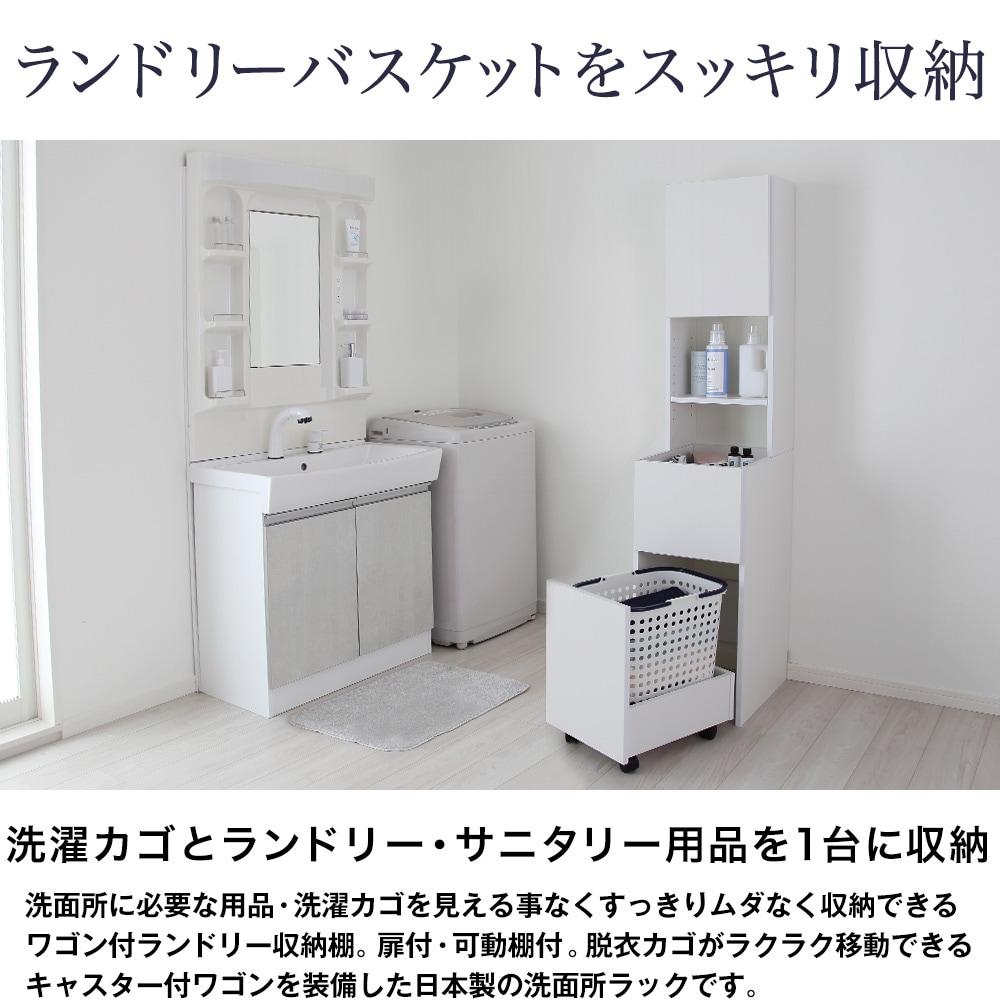 ランドリーバスケットをスッキリ収納。洗濯カゴとランドリー・サニタリー用品を1台に収納。洗面所に必要な用品・洗濯カゴを見える事なくすっきりムダなく収納できるワゴン付ランドリー収納棚。扉付・可動棚付。脱衣カゴがラクラク移動できるキャスター付ワゴンを装備した日本製の洗面所ラックです。