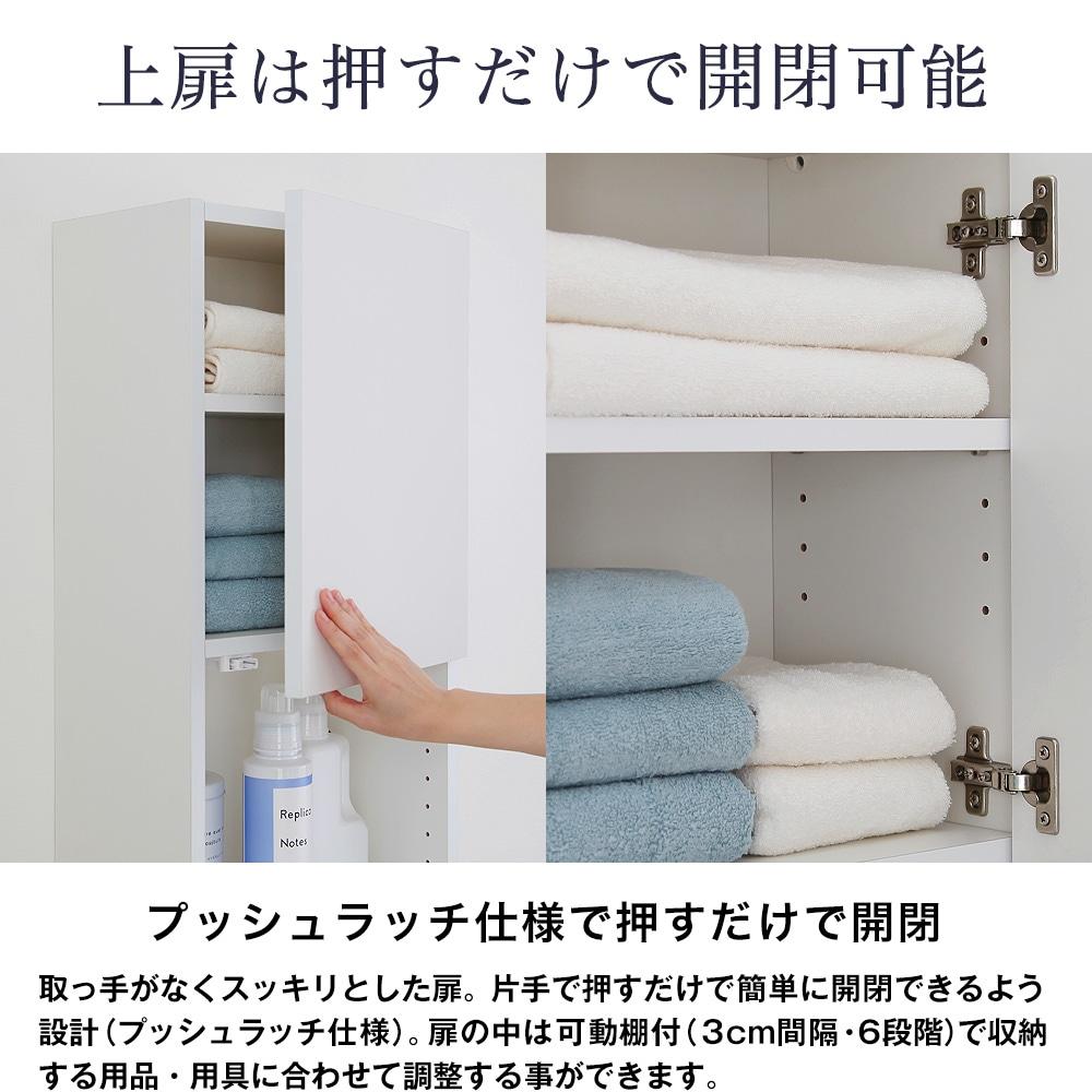 上扉は押すだけで開閉可能。プッシュラッチ仕様で押すだけで開閉。取っ手がなくスッキリとした扉。片手で押すだけで簡単に開閉できるよう設計(プッシュラッチ仕様)。扉の中は可動棚付(3cm間隔・6段階)で収納する用品・用具に合わせて調整する事ができます。