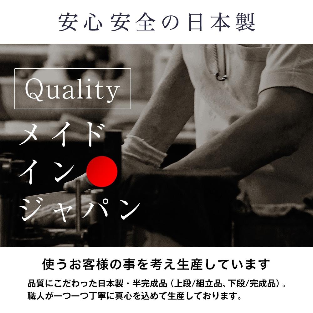 安心安全の日本製。使うお客様の事を考え生産しています。品質にこだわった日本製・半完成品(上段/組立品、下段/完成品)。職人が一つ一つ丁寧に真心を込めて生産しております。