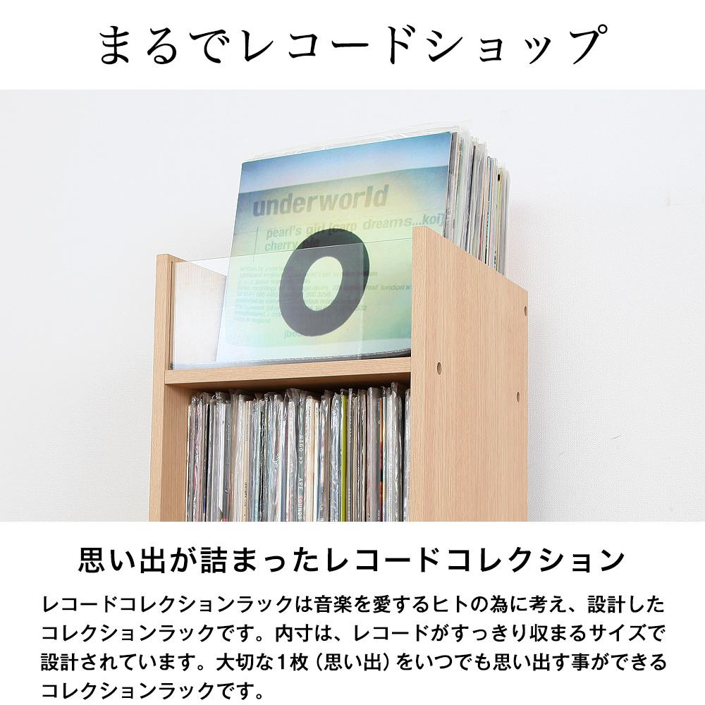 レコードコレクションラックは音楽を愛するヒトの為に考え、設計したコレクションラックです。内寸は、レコードがすっきり収まるサイズで設計されています。大切な1枚(思い出)をいつでも思い出す事ができるコレクションラックです。