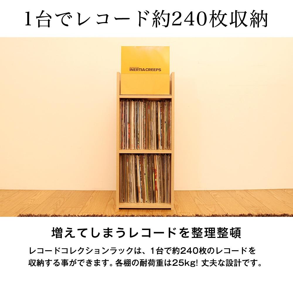増えてしまうレコードを整理整頓。レコードコレクションラックは、1台で約240枚のレコードを収納する事ができます。各棚の耐荷重は25kg! 丈夫な設計です。