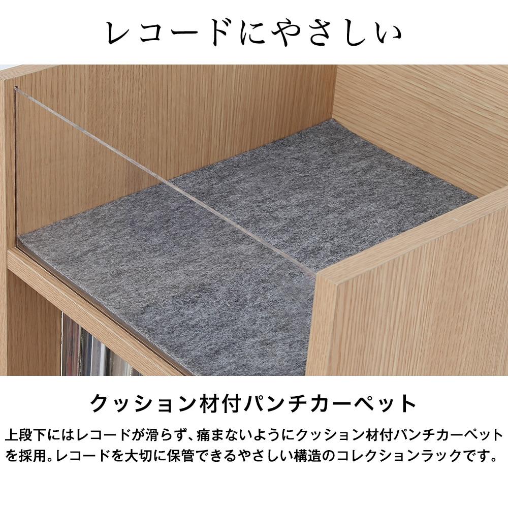 上段下にはレコードが滑らず、痛まないようにクッション材付パンチカーペットを採用。レコードを大切に保管できるやさしい構造のコレクションラックです。