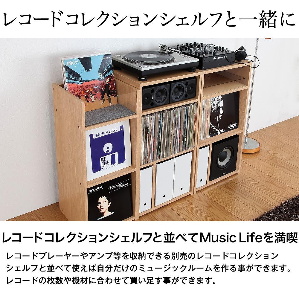 レコードコレクションシェルフと並べてMusic Life を満喫。レコードプレーヤーやアンプ等を収納できる別売のレコードコレクションシェルフと並べて使えば自分だけのミュージックルームを作る事ができます。レコードの枚数や機材に合わせて買い足す事ができます。