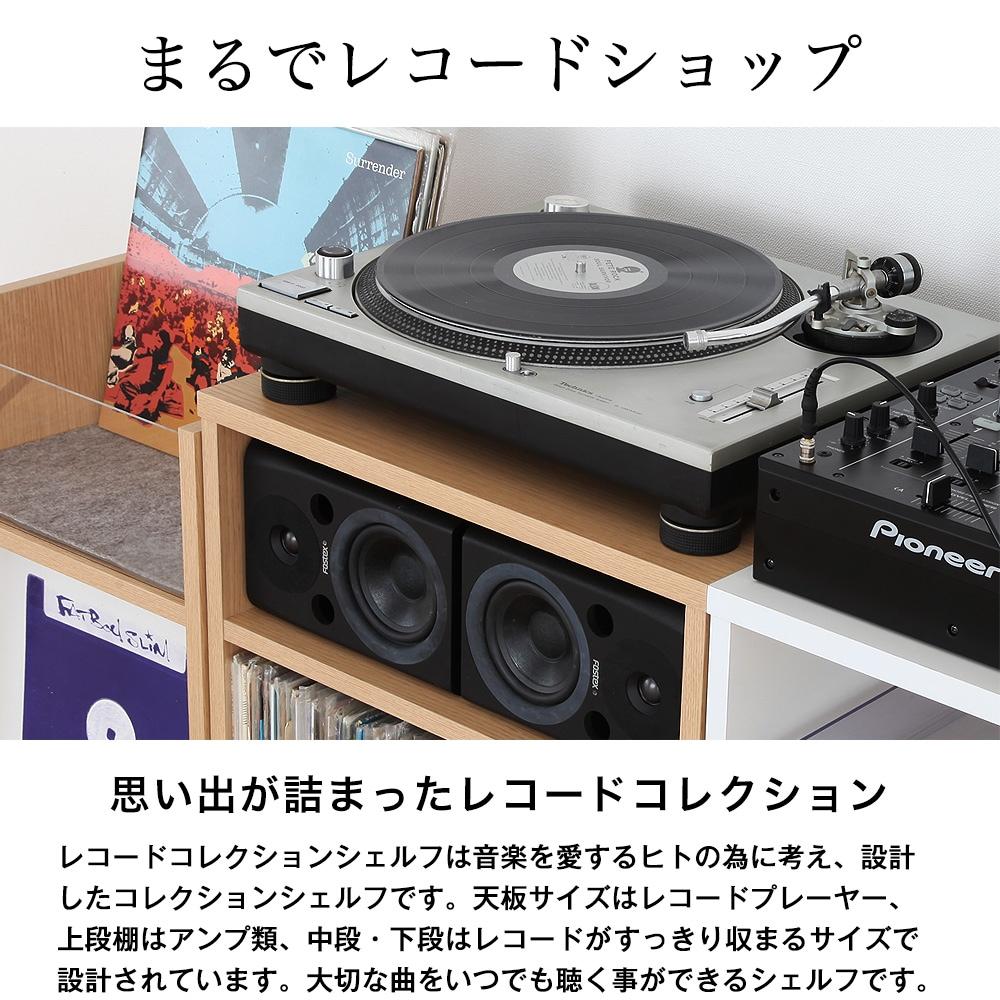 レコードコレクションシェルフは音楽を愛するヒトの為に考え、設計したコレクションシェルフです。天板サイズはレコードプレーヤー、上段棚はアンプ類、中段・下段はレコードがすっきり収まるサイズで設計されています。大切な曲をいつでも聴く事ができるシェルフです。