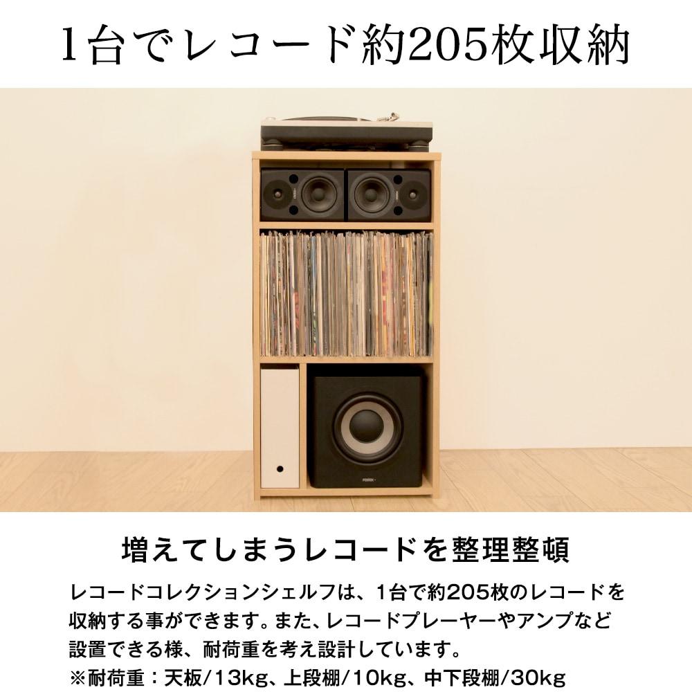 レコードコレクションシェルフは、1台で約205枚のレコードを収納する事ができます。また、レコードプレーヤーやアンプなど設置できる様、耐荷重を考え設計しています。※耐荷重:天板/13kg、上段棚/10kg、中下段棚/30kg