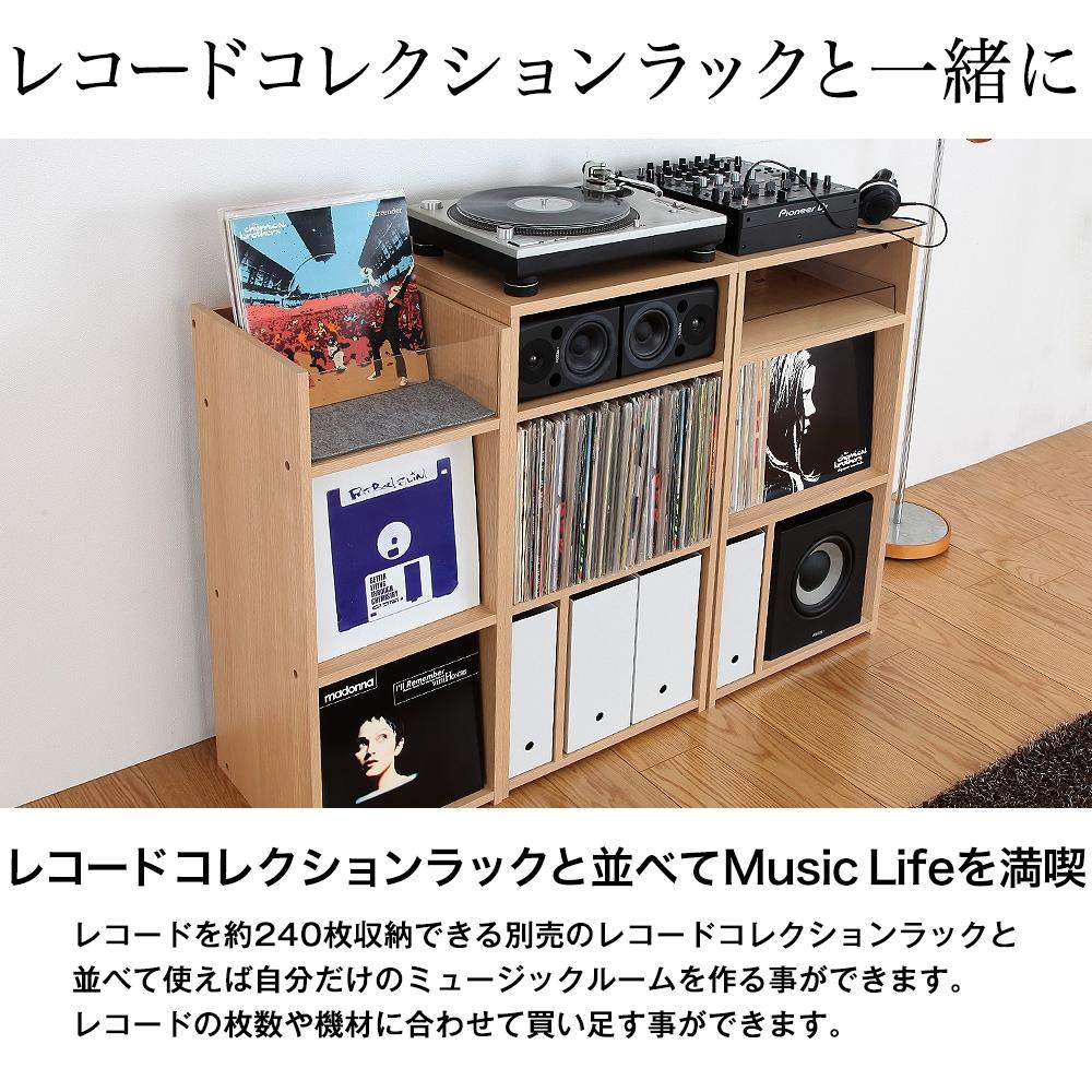 レコードコレクションラックと並べてMusic Lifeを満喫。レコードを約240枚収納できる別売のレコードコレクションラックと並べて使えば自分だけのミュージックルームを作る事ができます。レコードの枚数や機材に合わせて買い足す事ができます。