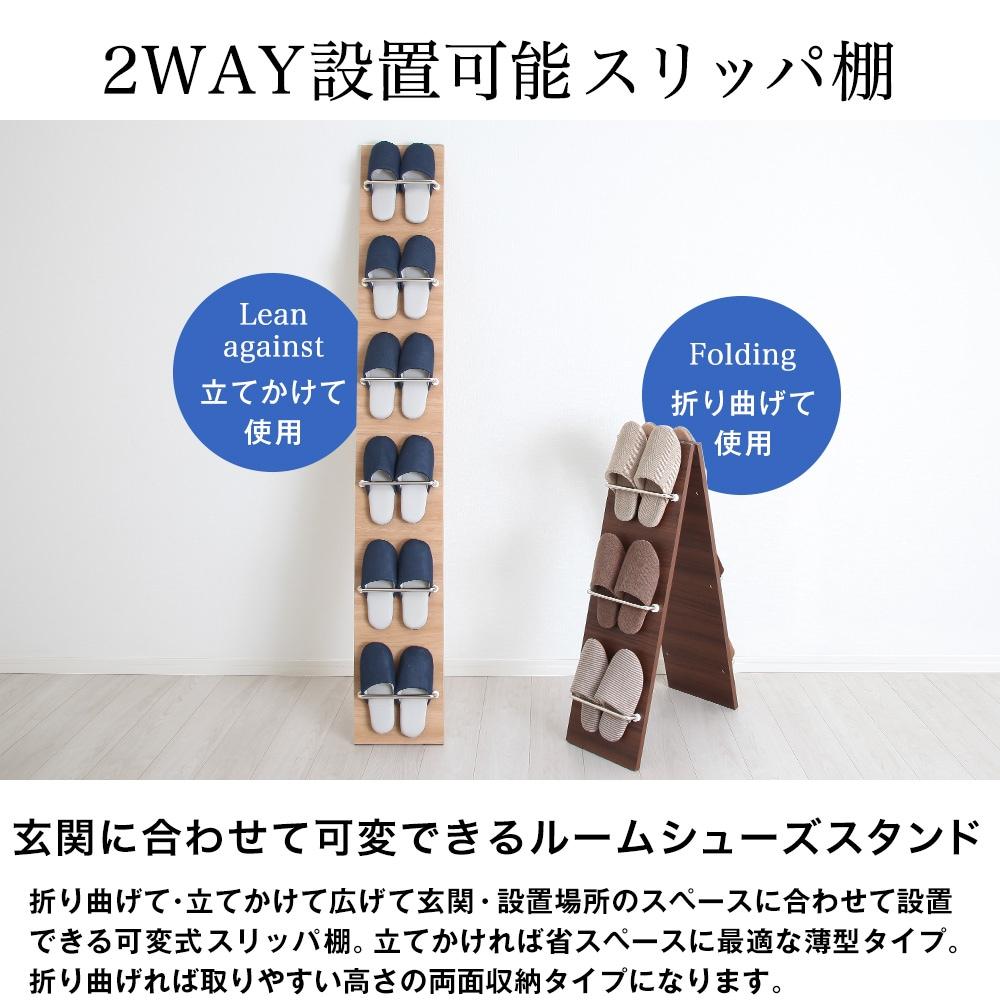 立てかけて使用、折り曲げて使用。2WAY設置可能スリッパ棚。玄関に合わせて可変できるルームシューズスタンド。折り曲げて・立てかけて広げて玄関・設置場所のスペースに合わせて設置できる可変式スリッパ棚。立てかければ省スペースに最適な薄型タイプ。折り曲げれば取りやすい高さの両面収納タイプになります。