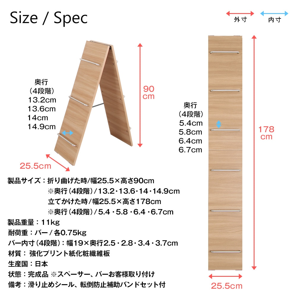 ルームシューズスタンド -ヴィンス- 幅25.5cm×高さ90cm(折り曲げた時)、高さ178cm(立てかけた時) RSS-1780 日本製 製品仕様