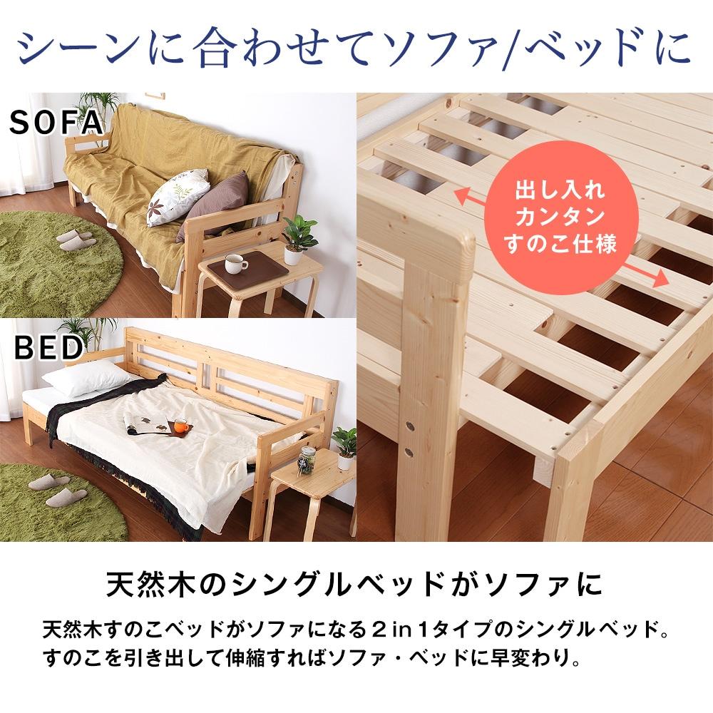 シーンに合わせてソファ/ベッドに。天然木のシングルベッドがソファに。天然木すのこベッドがソファになる2 in 1タイプのシングルベッド。すのこを引き出して伸縮すればソファ・ベッドに早変わり。