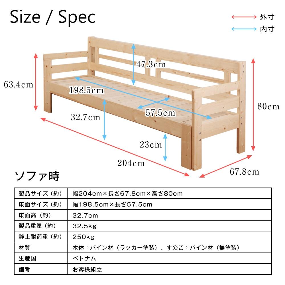 天然木すのこソファベッド -シオン- SFB-200 ソファ時 製品仕様