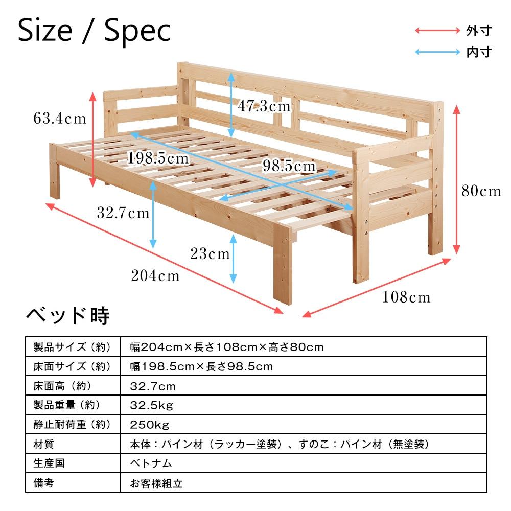 天然木すのこソファベッド -シオン- SFB-200 ベッド時 製品仕様