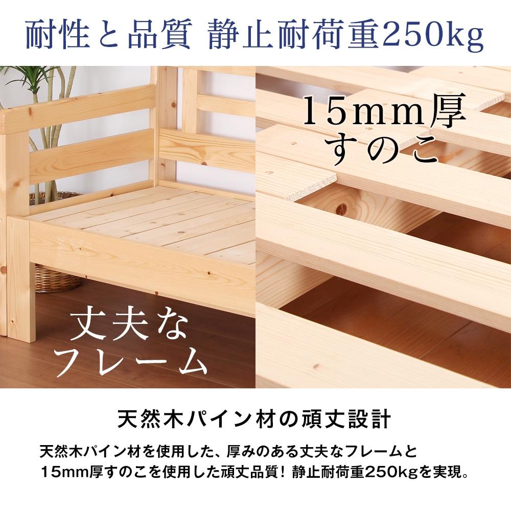 天然木パイン材の頑丈設計。天然木パイン材を使用した、厚みのある丈夫なフレームと15mm厚すのこを使用した頑丈品質!静止耐荷重250kgを実現。