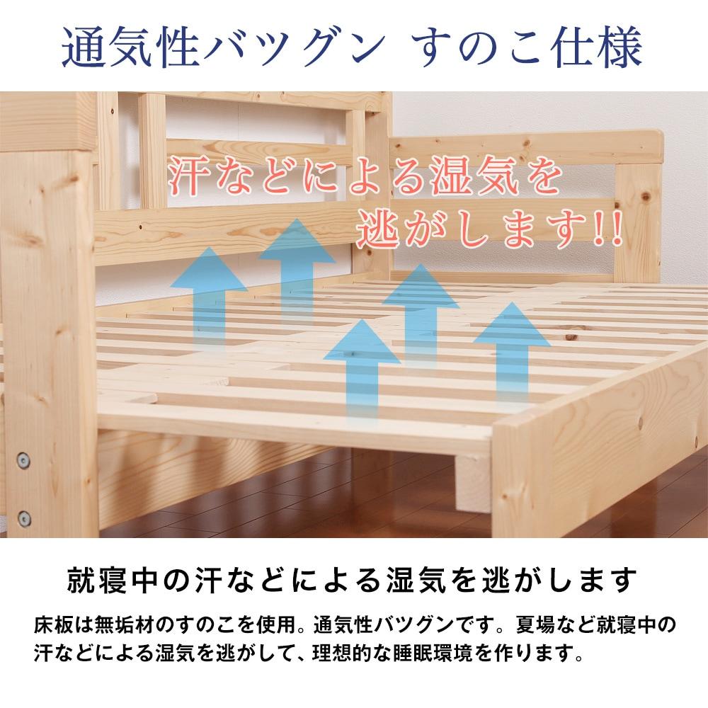 就寝中の汗などによる湿気を逃がします。床板は無垢材のすのこを使用。通気性バツグンです。夏場など就寝中の汗などによる湿気を逃がして、理想的な睡眠環境を作ります。