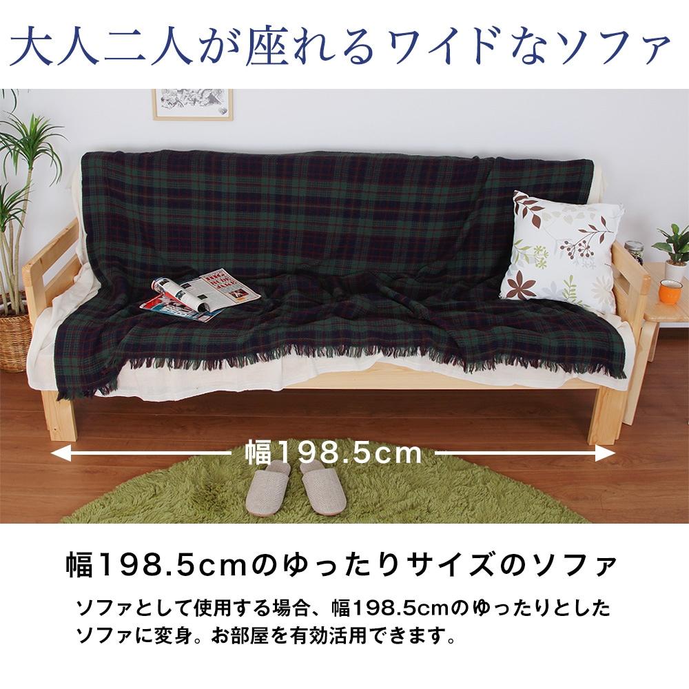 幅198.5cmのゆったりサイズのソファ。ソファとして使用する場合、幅198.5cmのゆったりとしたソファに変身。お部屋を有効活用できます。