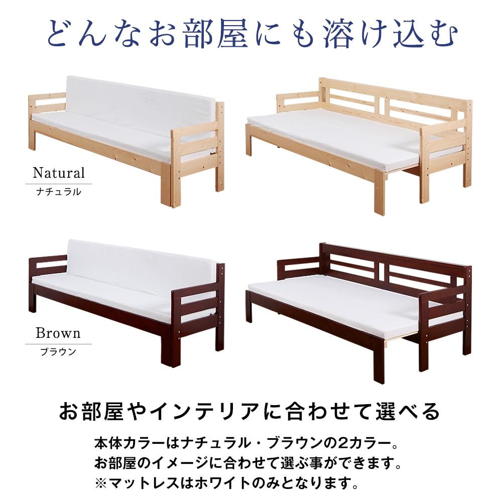 本体カラーはナチュラル・ブラウンの2カラー。お部屋のイメージに合わせて選ぶ事ができます。※マットレスはホワイトのみとなります。