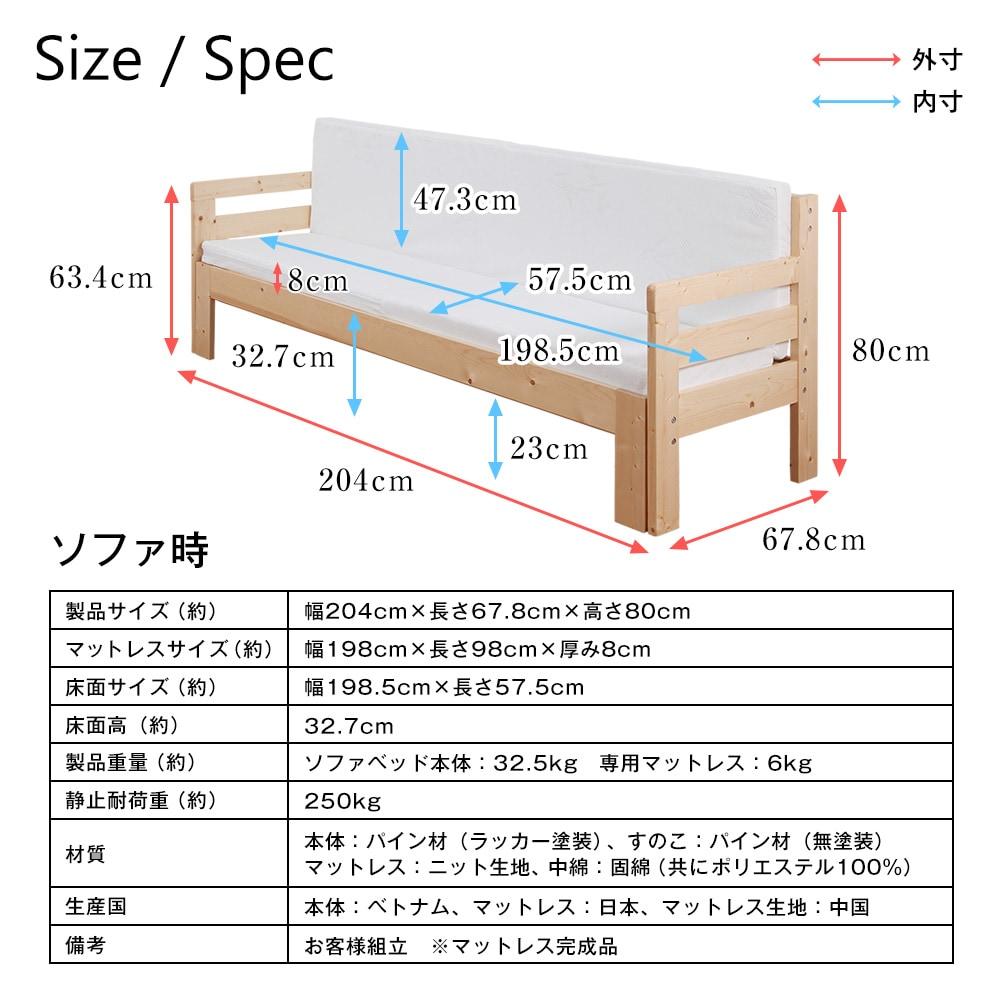 天然木すのこソファベッド 専用マットレスセット -シオン- SFB-200M ソファド時 製品仕様