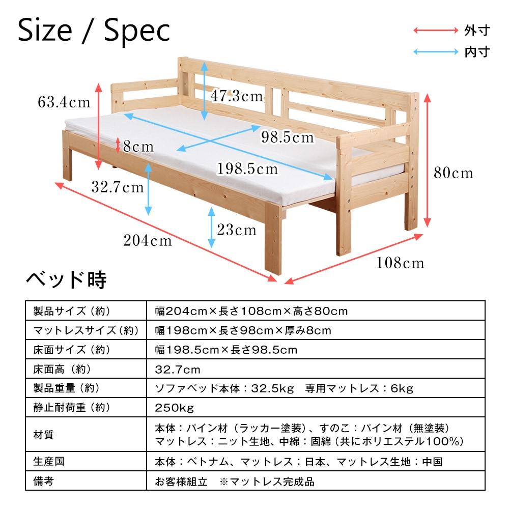 天然木すのこソファベッド 専用マットレスセット -シオン- SFB-200M ベッド時 製品仕様