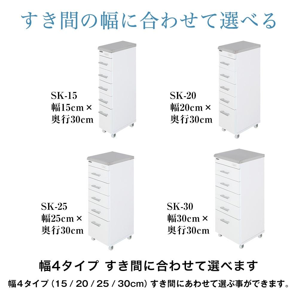 すき間の幅に合わせて選べる。幅4タイプ すき間に合わせて選べます。幅4タイプ(15 / 20 / 25 / 30cm)すき間にあわせて選ぶ事ができます。