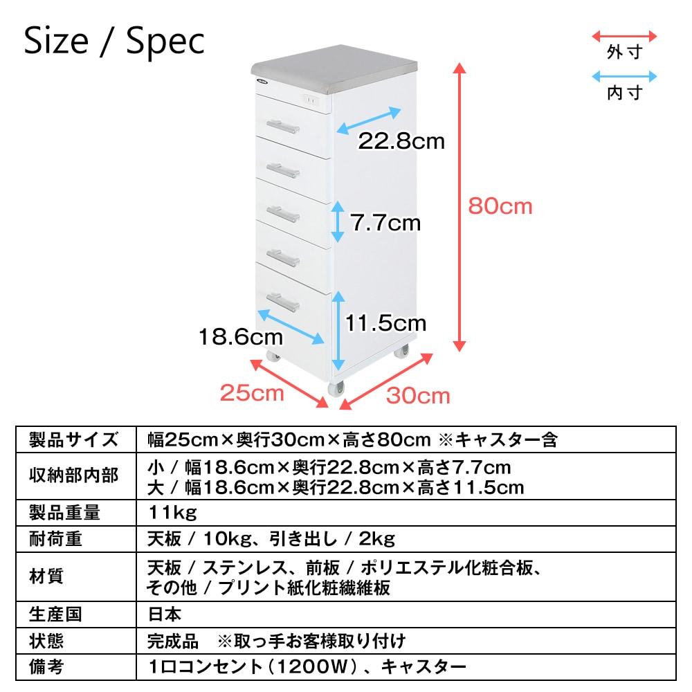 ステンレスすき間ワゴン 幅25cm×奥行30cm×高さ80cm SK-25 製品仕様