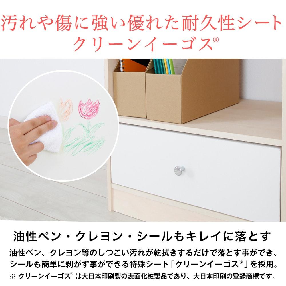 汚れや傷に強い優れた耐久性シートクリーンイーゴス。油性ペン・クレヨン・シールもキレイに落とす。油性ペン、クレヨン等のしつこい汚れが乾拭きするだけで落とす事ができ、シールも簡単に剥がす事ができる特殊シート「クリーンイーゴス」を採用。※ クリーンイーゴスは大日本印刷製の表面化粧製品であり、大日本印刷の登録商標です。